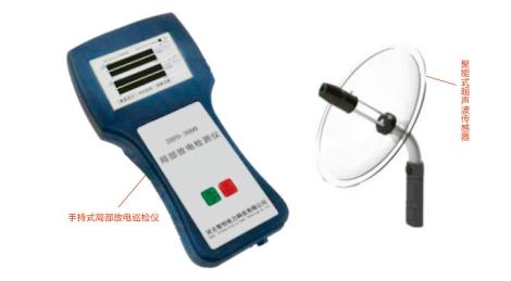 ZHPD-3000 手持式局部放電巡檢儀