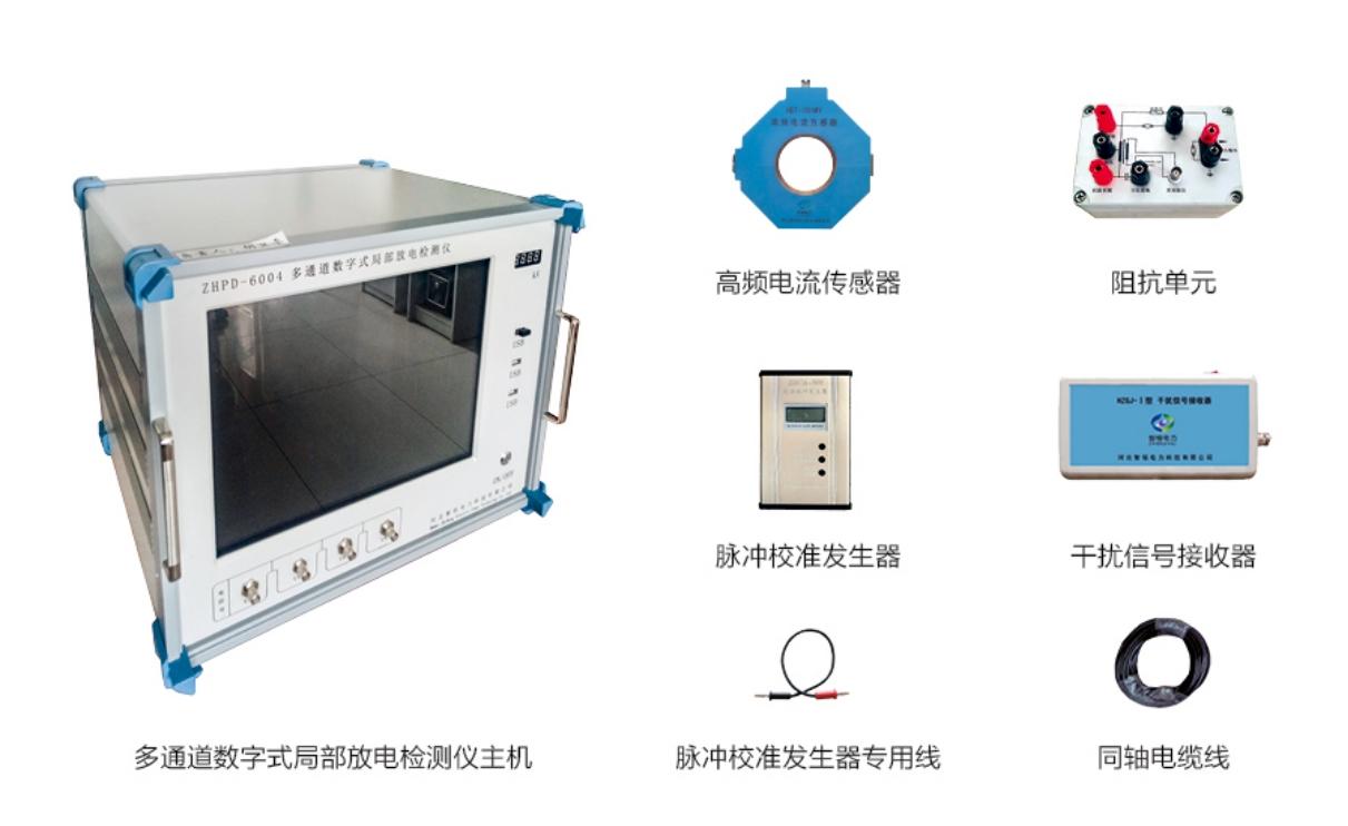 ZHPD-6004局部放电检测仪