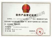 软件产品登记证书 1