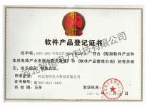 软件产品登记证书 2